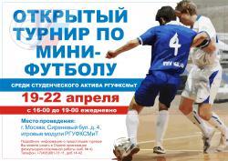 Открытый турнир по мини-футболу среди студентов РГУФКСМиТ