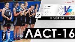 Женская сборная РГУФКСМиТ по баскетболу в числе 16 лучших